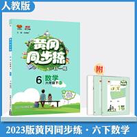 黄冈同步练六年级下册数学人教版 2021春