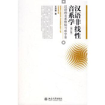 汉语非线性音系学—汉语的音系格局与单字音(增订版)