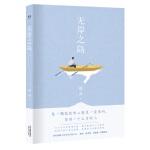 """无岸之岛(中国版《质数的孤独》。淡豹、沈书枝、邓安庆推荐。""""每一颗孤独的心都是一座岛屿,等待一个上岸的人。"""")"""