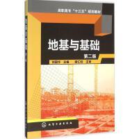 地基与基础(第2版) 刘国华 主编
