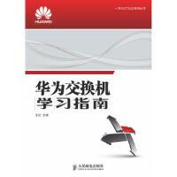 华为交换机学习指南 王达 人民邮电出版社 9787115333582