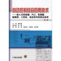 自动控制综合应用技术――嵌入式控制器、PLC、变频器、触摸屏、工控机、组态软件的综合应用(第2版)
