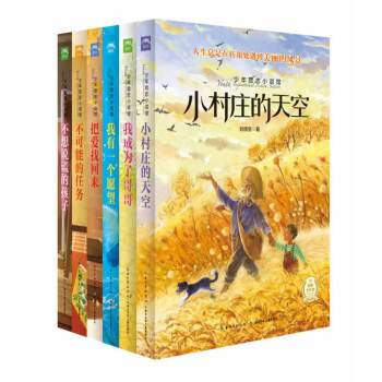 少年励志小说馆(第2辑,全六册) 法国教育部推荐图书、荣获多项国内外童书大奖。贴近心灵的成长故事,让孩子获得更多的爱与力量!(海豚传媒出品)