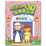 创意宝贝3D故事手工书・快乐生活