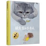 暖房子华人原创绘本:猫先生和小小人