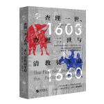 华文全球史063・查理一世、查理二世与清教徒革命