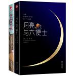成长必读外国小说:月亮与六便士+伤心咖啡馆之歌(套装共2册,插图珍藏版)