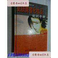 【旧书二手书9成新】皮肤美容化妆品制剂手册