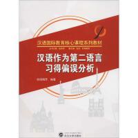 汉语作为第二语言习得偏误分析 武汉大学出版社
