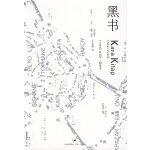 黑书(诺贝尔文学奖获得者帕慕克作品)