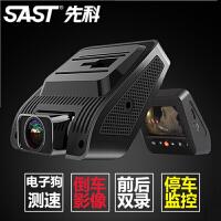 【包邮】先科A300隐藏式行车记录仪双镜头倒车影像电子狗三合一测速一体机