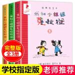 我和小姐姐克拉拉经典完全本(套装共3册) 二十一世纪出版社集团