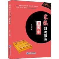 刘殿中象棋对局精选 企业管理出版社