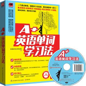 A+英语单词学习法(只学会一个单词,所有相关单词轻轻松松都搞定!六大等级,选择性学习,记忆方法多样,助你成为真正的单词王)