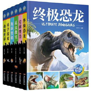 地球百科图书馆 套装全6册从小读百科,长大成学霸。地球百科图书馆精选孩子*为关心的六大主题,恐龙、史前古生物、昆虫、动物、地球、科学,专为中国儿童打造!