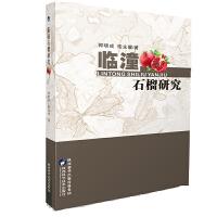 临潼石榴研究