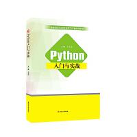 Python入门与实战