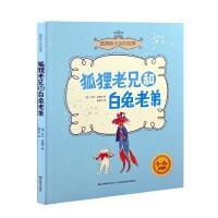 狐狸老兄和白兔老弟 暑假 【美】 乔尔・哈里斯 一二年级阅读书籍
