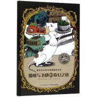 猫咪与飞蛾的奇幻之旅(精)/绘本花园 长江少年儿童出版社