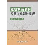 植物根系发育及激素调控机理