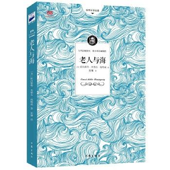 老人与海(平装版)(pdf+txt+epub+azw3+mobi电子书在线阅读下载)
