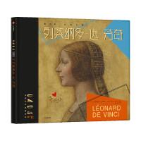 DADA全球艺术启蒙系列第3辑・古典大师:《列奥纳多・达・芬奇》