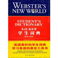 韦氏新世界学生词典(修订版英汉版)(精)