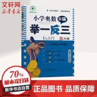 小学奥数举一反三(B版,修订版)3年级 陕西人民教育出版社