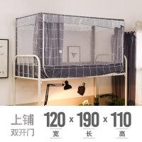 上铺下铺学生蚊帐单人床寝室1.2m宿舍上下床0.9米拉链蚊帐 其它