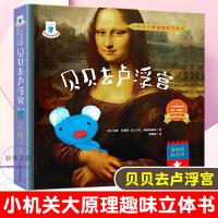 贝贝去卢浮宫 南京大学出版社