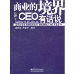 商业的境界――CEO有话说