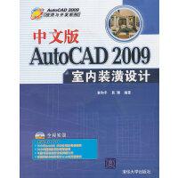 VIP-中文版AutoCAD 2009室内装潢设计(配光盘)(AutoCAD 2009应用与开发系列)