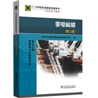 11-055 职业技能鉴定指导书 职业标准 试题库 变电检修(第二版)