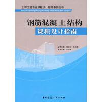 【9成新正版二手书旧书】钢筋混凝土结构课程设计指南 朱彦鹏 本书