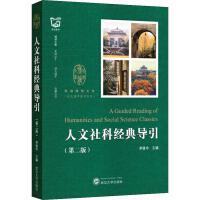 人文社科经典导引(第2版) 武汉大学出版社