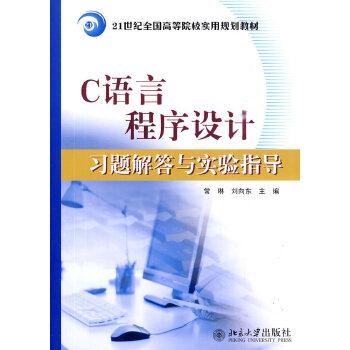 21世纪全国高等院校实用规划教材-C语言程序设计习题解答与实验指导