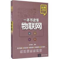 """一本书读懂物联网 玩转""""电商营销+互联网金融""""系列"""