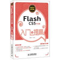 【按需印刷】-FlashCS5中文版入门与提高