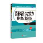 英语笔译综合能力教材配套训练(二级)(新版)