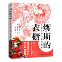 缪斯的衣橱:少女古典洋装大图鉴》(历史、飞乐鸟、漫画)