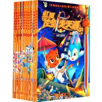 《第二部 虹猫蓝兔七侠传之虹猫仗剑走天涯 》全20册 虹猫蓝兔七侠传(8) 畅销儿童经典漫画故事图画书