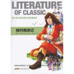 青少年版*世界经典文学名著金库--格列佛游记 9787533759568