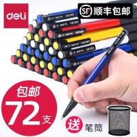 得力圆珠笔按压式油笔学生专用蓝色红色黑色圆珠笔芯原子笔批发按动式圆柱笔中油笔水感顺滑女可爱少女签字笔