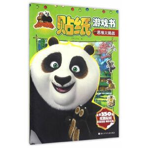 功夫熊猫贴纸游戏书:思维大挑战