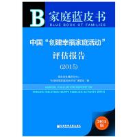 """家庭蓝皮书:中国""""创建幸福家庭活动""""评估报告(2015)"""