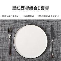 【优选】牛排刀叉盘子套装家用情侣欧式西餐餐具创意全套西餐盘陶瓷牛排盘