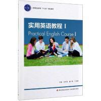 实用英语教程(1)/肖坤丽/高等职业教育十三五规划教材 中国轻工业出版社