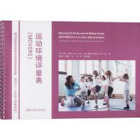 运动环境评量表(MOVERS) 通过运动和身体活动促进身体发展(适用于2-6岁幼儿保教机构) 南京师范大学出版社