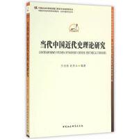 当代中国近代史理论研究