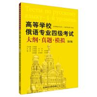 高等学校俄语专业四级考试大纲.真题.模拟(第3版)